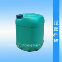 绎天直销25公斤小口食品包装桶 25L食用油桶