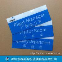 深圳沙井专业制作亚克力各种标识牌 指示牌 安全提示牌厂家
