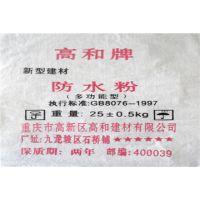 德阳高和牌 防潮防水剂·防水粉 粘结牢固 稳定性强 厂家批发18875227025
