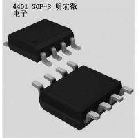 场效应管AO4401 SOP-8 P沟:-30V,-6.1A原装正品现货销售