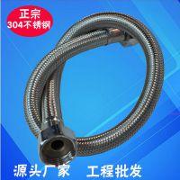 不锈钢304双扣编织龙头马桶进水软管 三元防爆内管 现货 也可定制
