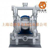 山东供应边锋固德牌电动隔膜泵DBY3-50LFFF铝合金材质涂料油漆化工泵