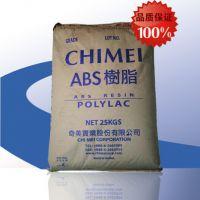 ABS 台湾奇美 PA-758 高透明 食品级 家电部件 注塑级 通用塑料