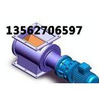 排料阀 DXV-F卸灰阀 13562706597