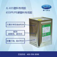 粘pp用什么胶水?PP专用粘合剂聚厉牌JL-655塑料胶粘剂