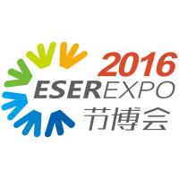2016深圳节能减排博览会