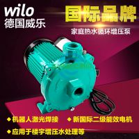 WILO威乐PUN-200EH自吸泵家用太阳能热水器增压泵自来水增压泵