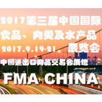 2017第三届中国国际食品、肉类及水产品展览会(广州)  — 暨进出口食品政策与法律法规交流会(FMA CHINA 2017)
