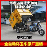 永正环保牌三轮挂桶式垃圾车三轮摩托垃圾车小型环卫车