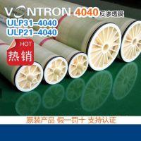 供应VONTRON汇通膜ULP31-4040反渗透RO膜 净水设备滤芯汇通膜 山西总代理