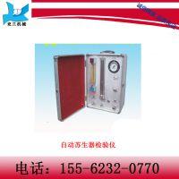 济宁兖兰厂家直销自动苏生器检验仪苏生器检测仪MZS30自动苏生器
