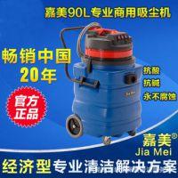 工业吸尘吸水机 大功率工业吸水机 工厂专用吸尘机供应BF584A-3