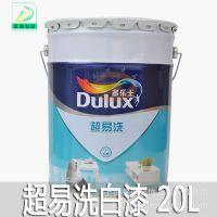油漆涂料正品批发 多乐士 超易洗墙面漆 耐擦洗 20L