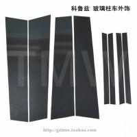 雪弗兰科鲁兹 汽车配件外饰改装 科鲁兹碳纤维贴件 外侧玻璃柱