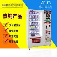 惠逸捷自动售货机放心之选CP-F3情趣用品售货机