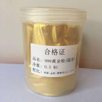 超闪黄金粉美嘉彩 铁艺油漆涂料黄金粉