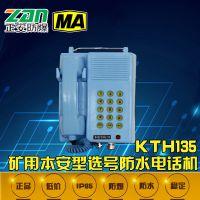【正安防爆】KTH135矿用本安型选号防水电话机 矿用防爆电话机