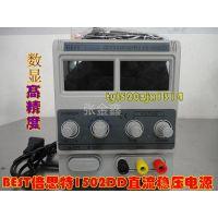 供应BEST倍思特1502DD手机维修电源 数显 高精度 直流稳压电源