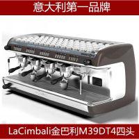 供应金佰利M39DT4四头商用半自动咖啡机意大利新款