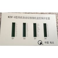 山西原平—电光WZBF-6风机自动切换微机监控保护装置