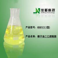 大批量椰子油二乙醇酰胺价格合理品质保证