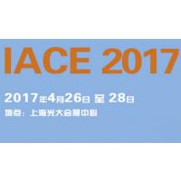 2017中国(上海)国际先进陶瓷工业展览会暨会议