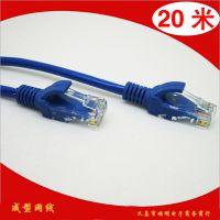 带水晶头20米成型网络连接线 机制压模20M网线 电脑配件批发
