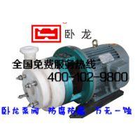 衬氟泵 氟塑料泵 卧龙泵阀四氟泵 FSB(D)型氟塑料合金离心泵