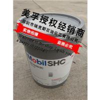 灵武市【Mobil SHC PM220】、造纸循环油