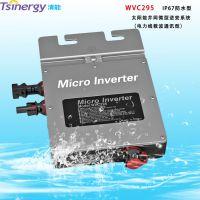 清能WVC295太阳能 并网微型电力线载波通讯型 逆变器 微型逆变器