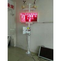 广西南宁工地扬尘在线监测系统 手机及电脑端可实时查看数据实现联网功能 锦勋信息
