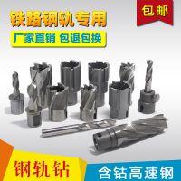 【HF-TOOLS钢轨钻头】铁路维护专用、高速钢钢轨钻,20-31mm规格齐全厂家零售批发