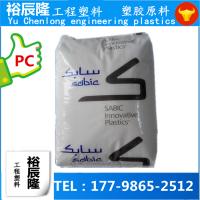 挤出吸塑PC 高分子 用于电子元器件包装 山东潍坊代理PC塑料