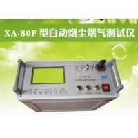 XA-80F型自动烟尘烟气测试仪 新款,青岛新澳