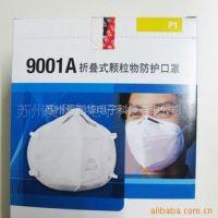 供应批发9001a口罩 3M口罩 大量现货