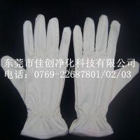 供应东莞佳创无尘布手套,超细纤维无尘布手套厂家直销!