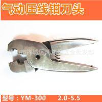 气动压线钳 2.0/5.5mm刀头 冷压接钳 端子钳 夹线钳YM-300