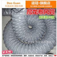 尼龙布风管防火耐高温烟管排气抽风管通风管灰色伸缩软管63mm-10M