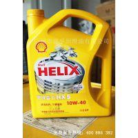 壳牌发动机油轿车用4L黄壳喜力HX5 10W-40 厂价直销 一件发货