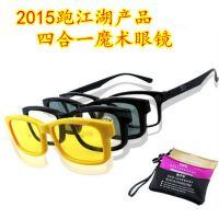 2015地摊新奇特产品 磁疗老花镜 厂家直销智能磁吸四合一魔术眼镜