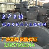 生铁锅、铸铁锅、铁坩埚、质量好,规格齐全