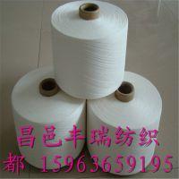 厂家直销抗起球涤纶纱21支32支40支涡流纺纯涤纱