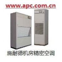 供应云南施耐德精密空调销售-精密空调维修和保养优惠价18516396340