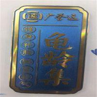 骏飞(已认证),南沙区蚀刻不锈钢标牌,订做蚀刻不锈钢标牌