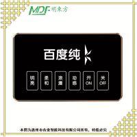 mouton 唐山KTV灯光系统解决方案 智能灯控系统
