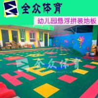 全众体育幼儿园室外运动悬浮耐磨地板
