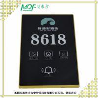 mouton 会所客控系统 MDF商务酒店宾馆电子房号牌