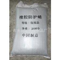 颗粒状橡胶防护蜡,质优价廉大厂家