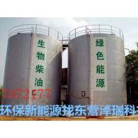 环保型生物醇油燃料