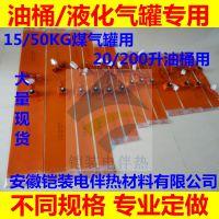 安徽铠装生产硅胶保温加热器,饭店大煤气罐电热板,合金丝防水伴热带